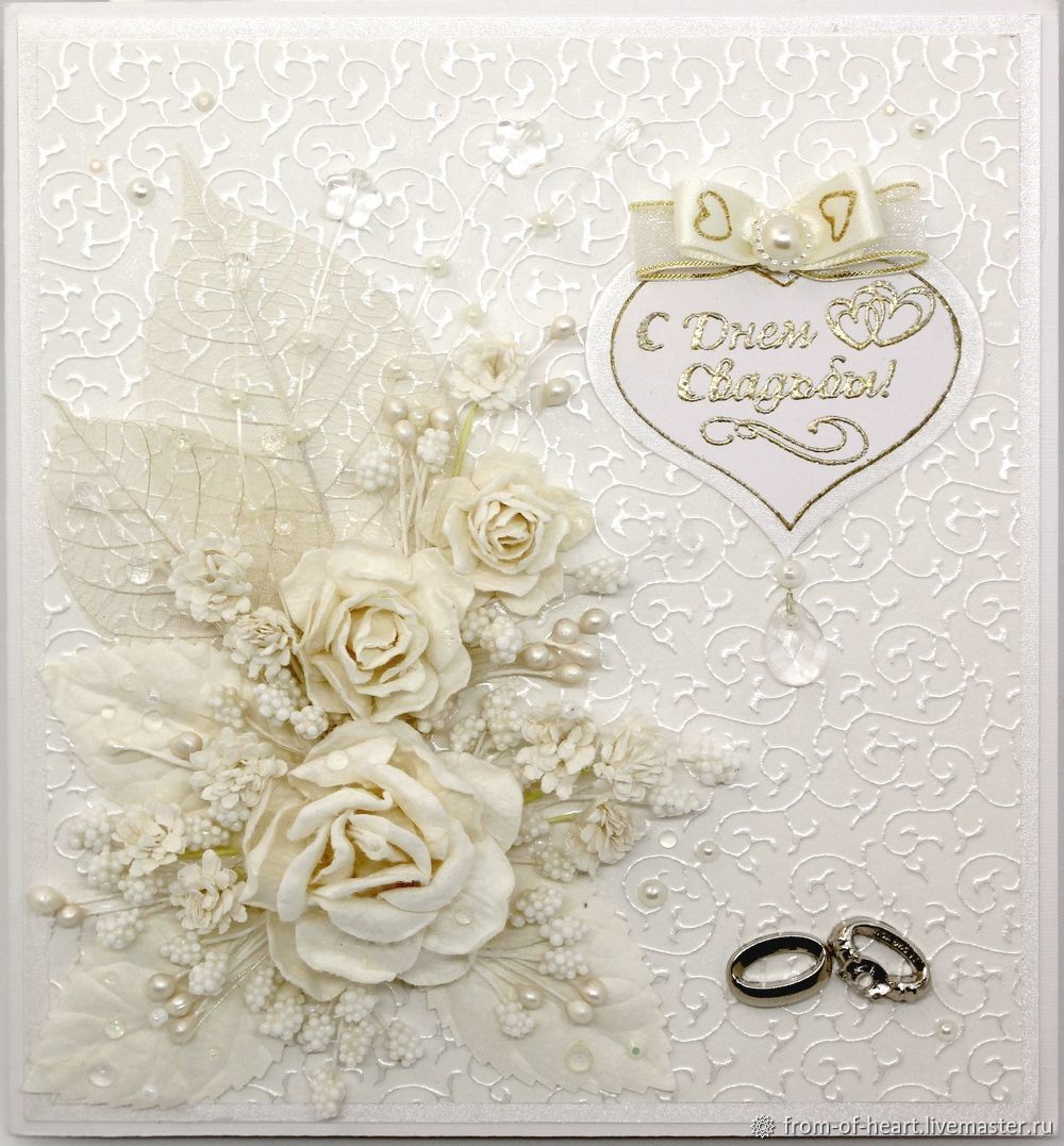 открытки на свадьбу тверь сделать