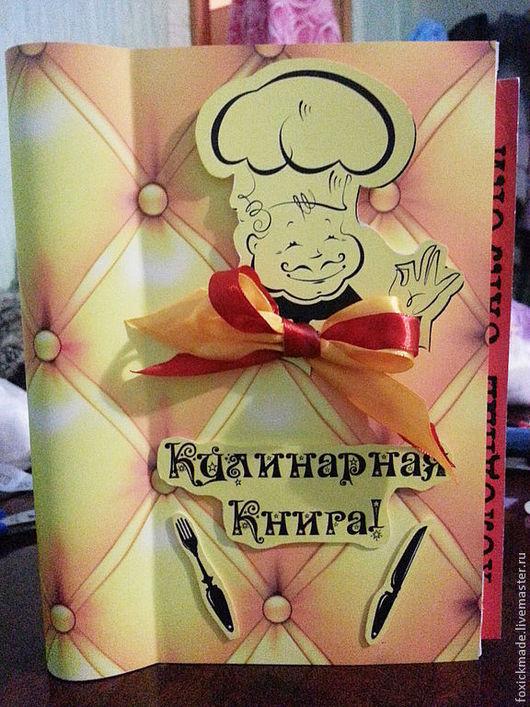 Кулинарные книги ручной работы. Ярмарка Мастеров - ручная работа. Купить Кулинарная книга. Handmade. Кулинарная книга, подарок девушке
