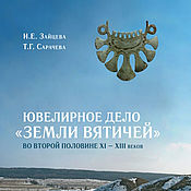 Винтаж handmade. Livemaster - original item Jewelry of the Vyatichi Land 11-13 century. Zaitseva. Sarajevo.. Handmade.