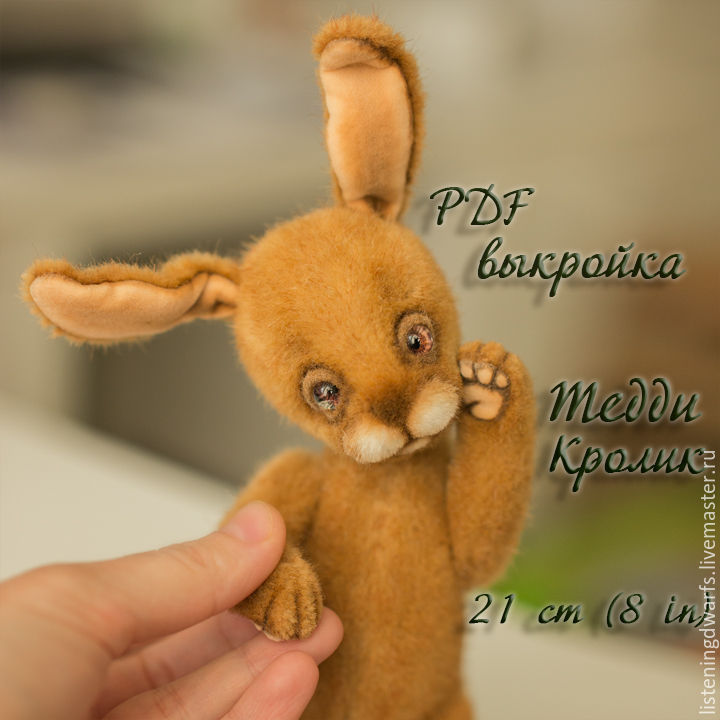 Pattern of Teddy Rabbit pdf, Patterns for dolls and toys, Arzamas,  Фото №1