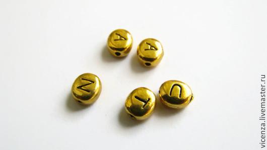 Бусины металлические 6 мм.  Цена за 1 шт. - 20 руб. Цвет: золото, серебро  Алфавит от А до Z. Вы можете заказать любые буквы в любом количестве. Только под заказ ! Срок поставки 1-3 дня.