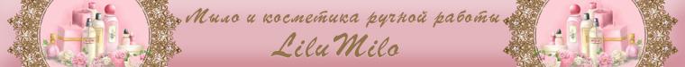 Lilumilo Лилия Подарки к праздникам