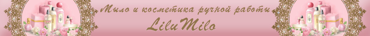 Lilumilo Лилия