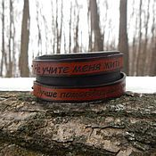 Украшения handmade. Livemaster - original item A leather bracelet with engraved`t teach me how to live. Handmade.