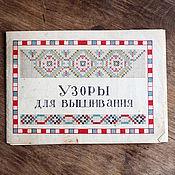 handmade. Livemaster - original item Album with 6 drawings for embroidery. Decalcomania, 1948. Handmade.