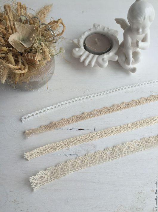 Шитье ручной работы. Ярмарка Мастеров - ручная работа. Купить Хлопковое кружево бежевое или молочное, ширина 10 мм. Handmade.