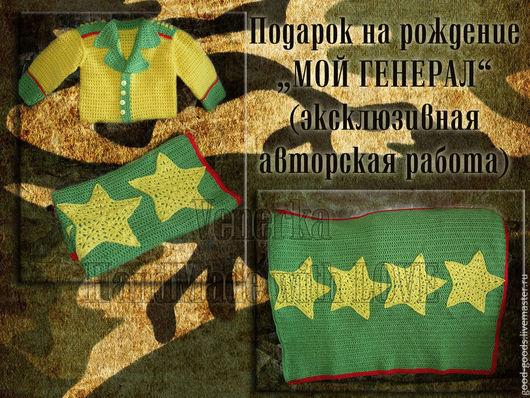 Эксклюзивный комплект по авторской задумке стал отличным подарком на рождение сына в семье офицера российской армии.