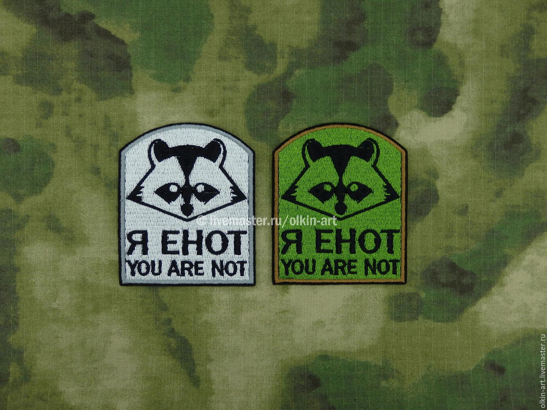 Patch I RACCOON YOU ARE NOT (white / field)  Machine embroidery. Beloretskiy stripe. Patch. Chevron. Patch. Embroidery. Chevrons. Patches. Stripe. Buy patch
