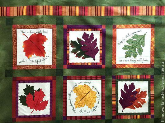 Купить ткань для печворка, квилтинга. Ткань `Осенние листья. Панель 60 см, 15 фрагментов