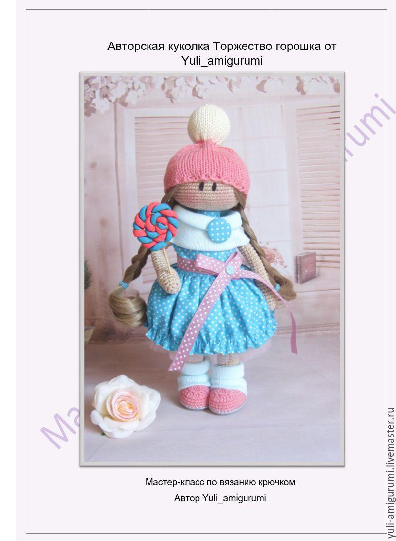 Мастер класс по вязанию куклы амигуруми