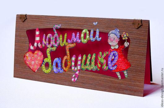 Деревянная открытка `Любимой бабушке`