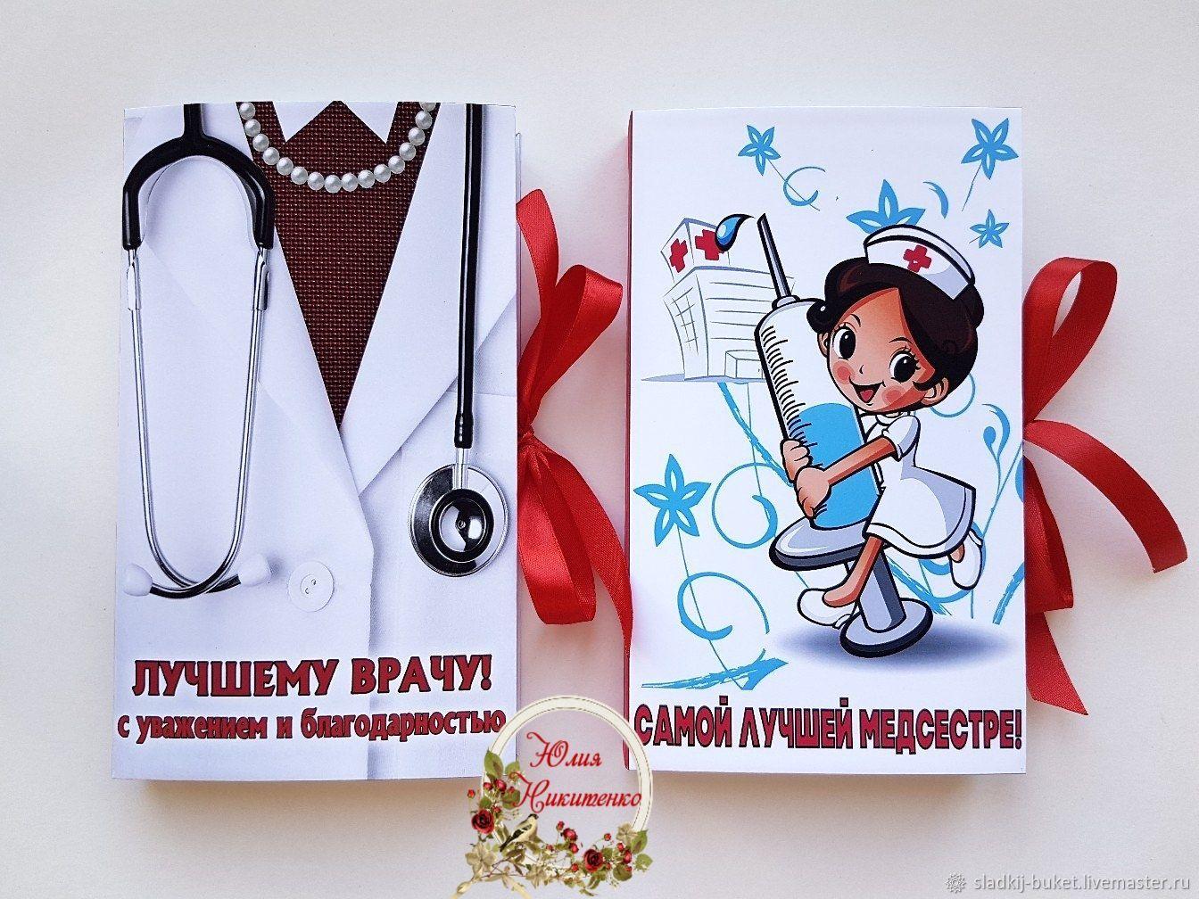 Скрапбукинг открытка для медсестры, картинки прикольные открытки