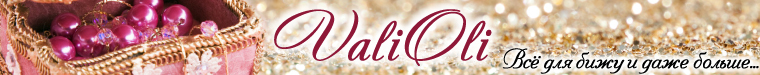 ValiOli (Всё для Бижу)