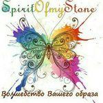 Ирина SpiritOfmyStone - Ярмарка Мастеров - ручная работа, handmade