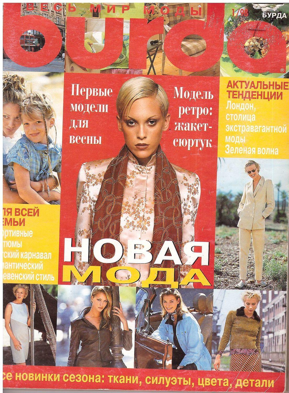Журнал Burda Moden № 1/1998, Выкройки для шитья, Москва,  Фото №1