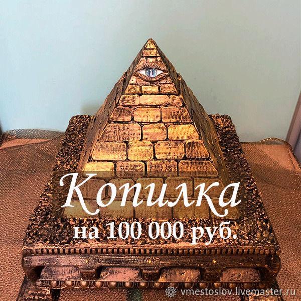 Копилки для денег Пирамида, Копилки, Москва,  Фото №1
