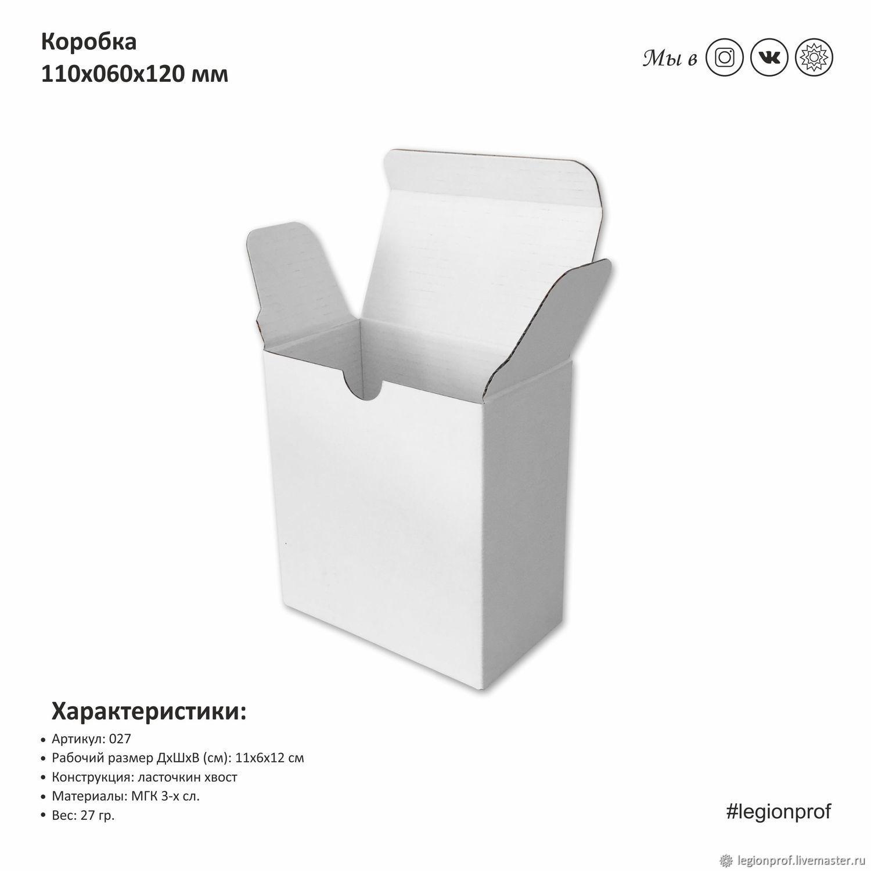 Коробка из МГК 120х110х060 мм белая, Материалы для творчества, Раменское, Фото №1
