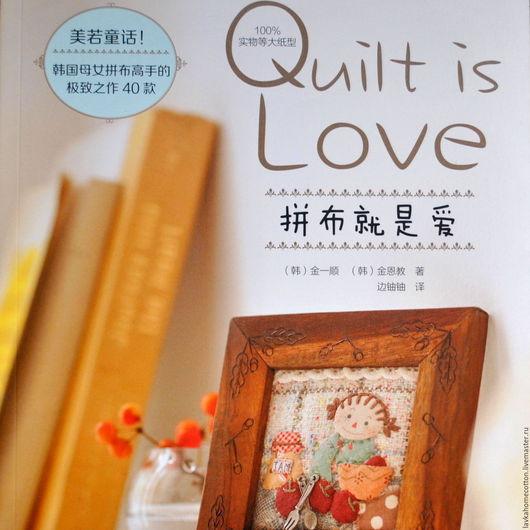 """Обучающие материалы ручной работы. Ярмарка Мастеров - ручная работа. Купить Книга """"Японский печворк. Quilt is love"""", 644. Handmade."""