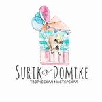 Surik_v_domike - Ярмарка Мастеров - ручная работа, handmade