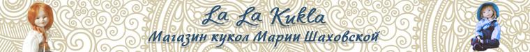 Шаховская Мария (la-la-kukla)