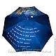 """Зонты ручной работы. Дизайнерский зонт с ручной росписью """"Сказочная лодка"""". BelkaStyle -кеды, зонты, одежда. Ярмарка Мастеров."""