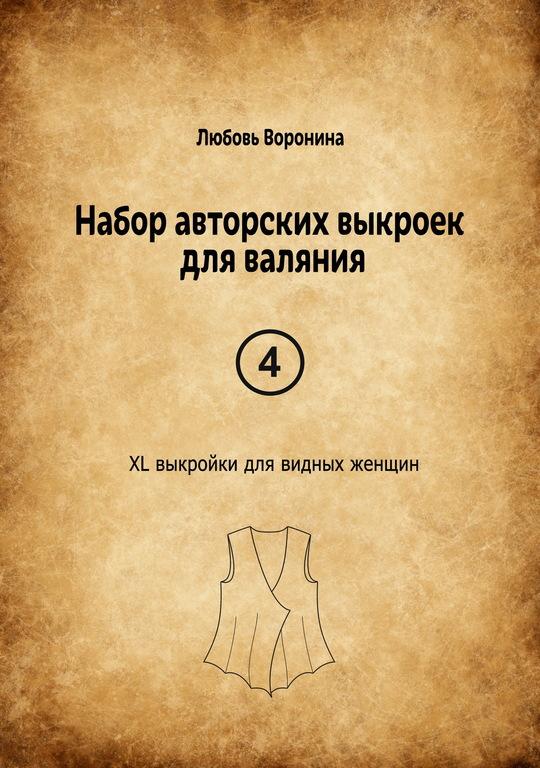 Набор авторских выкроек для валяния 4, Инструменты для валяния, Иваново,  Фото №1