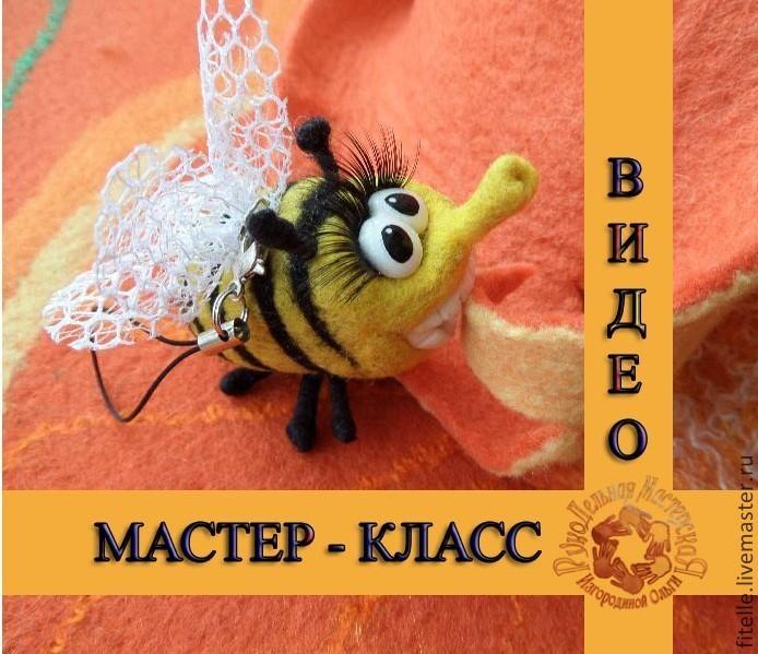 """Валяние ручной работы. Ярмарка Мастеров - ручная работа. Купить Мастер-класс брелок """"Голодная 1 апрельская пчела"""". Handmade."""