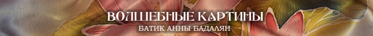 Батик Анны Бадалян (batik-a)