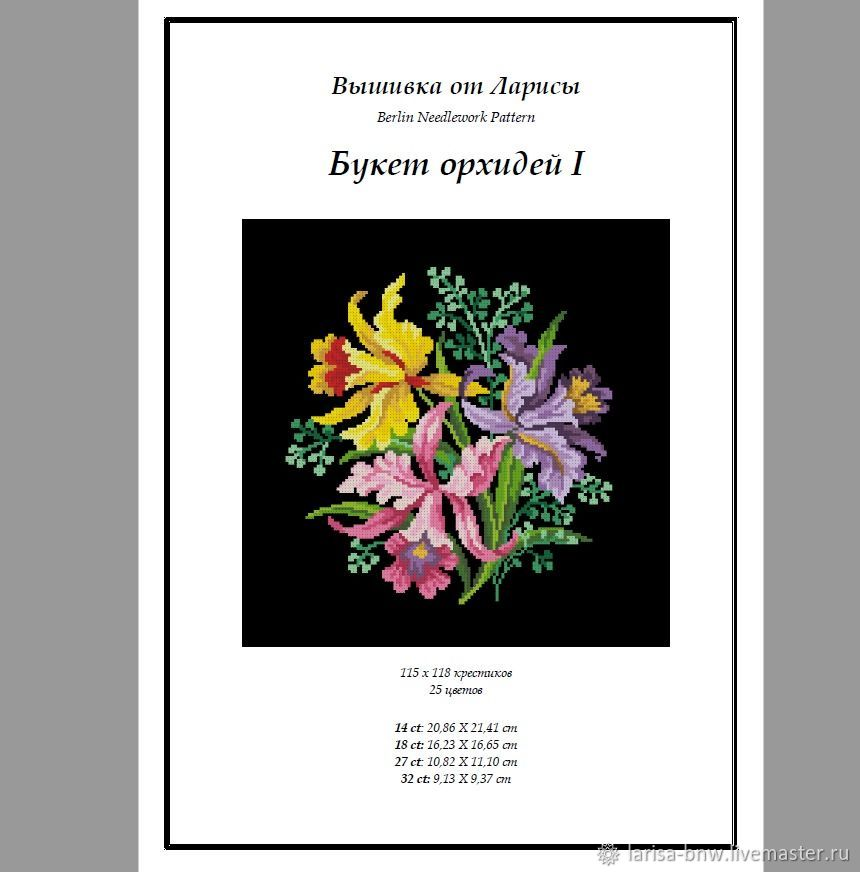 The scheme for embroidery: Bouquet of orchids (bright), Patterns for embroidery, Moscow,  Фото №1