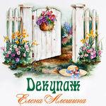 Елена Алешина (Декупаж) - Ярмарка Мастеров - ручная работа, handmade