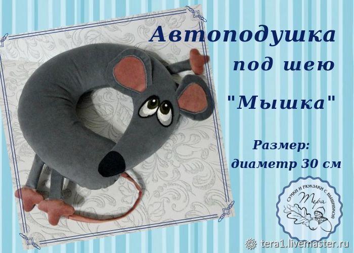 Car cushion Mouse, Christmas gifts, Krasnodar,  Фото №1