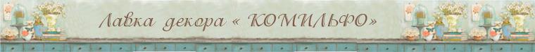 Лавка Декора КОМИЛЬФО Гарбузовой Н (daizi)