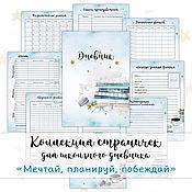 """Дизайн и реклама ручной работы. Ярмарка Мастеров - ручная работа Коллекция страничек для школьного дневника """"Мечтай, планируй, побеждай. Handmade."""