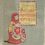 Винтаж handmade. Livemaster - original item Russian folk toy. One thousand nine hundred fifty nine. Rossikhina With.. Handmade.