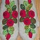 Варежки, митенки, перчатки ручной работы. Варежки с вышивкой Красные розы рококо. Ludmila Batulina (milenaleoneart). Ярмарка Мастеров.