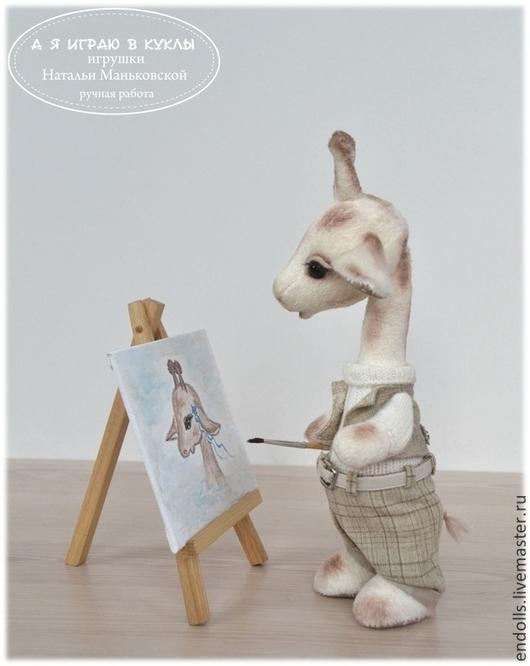 Мишки Тедди ручной работы. Ярмарка Мастеров - ручная работа. Купить Влюбленный Жерар. Handmade. Бежевый, рисую, жирафик, шерсть