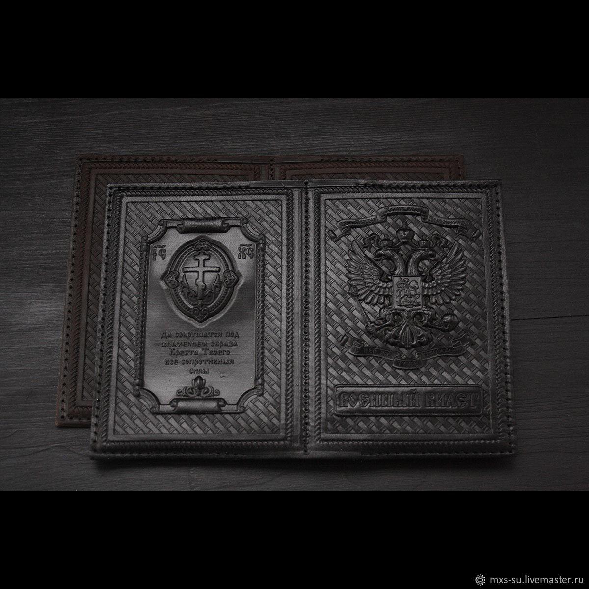 Обложка на военный билет, Обложки, Тюмень,  Фото №1