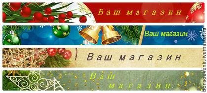 Баннеры для Магазинов мастеров ручной работы. Ярмарка Мастеров - ручная работа. Купить Новогодний  баннер+ аватарка  для магазина. Handmade.
