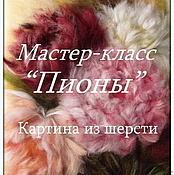 Материалы для творчества handmade. Livemaster - original item PDF MASTER-CLASS paintings in wool