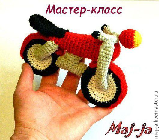 Предлагаю вам универсальный подарок, который подойдет мальчикам любого возраста.   Ведь транспорт любят мальчики любого возраста – вы согласны? ПРедлагаю вам создать своего `стального коня` для ваши