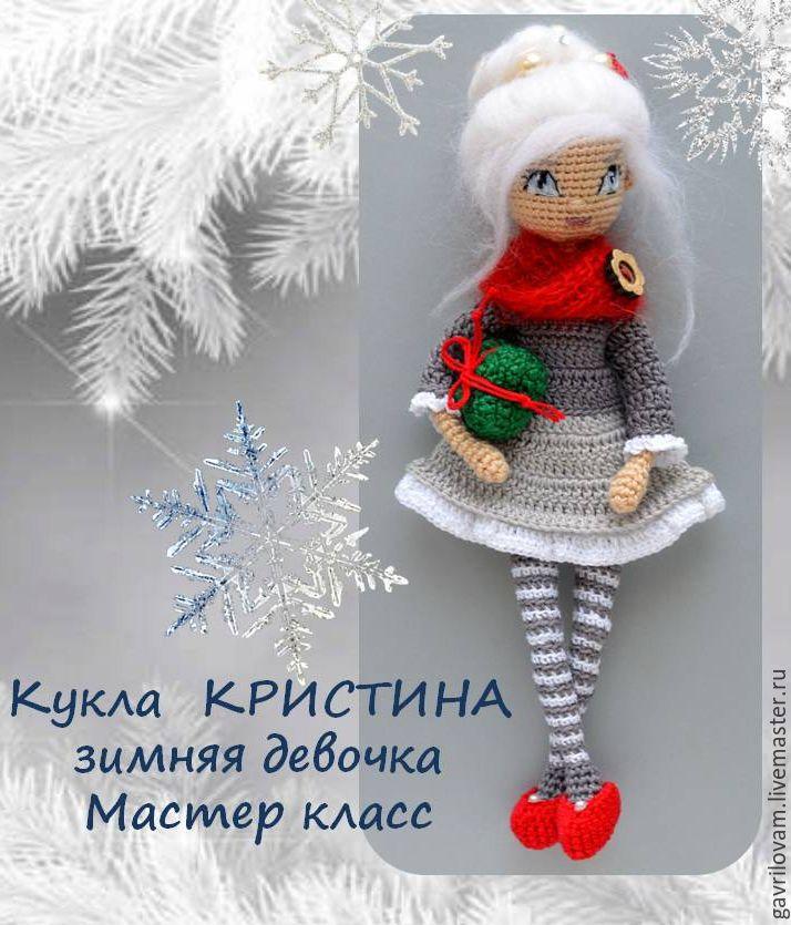 кукла амигуруми крючком мастер класс кристина зимняя девочка