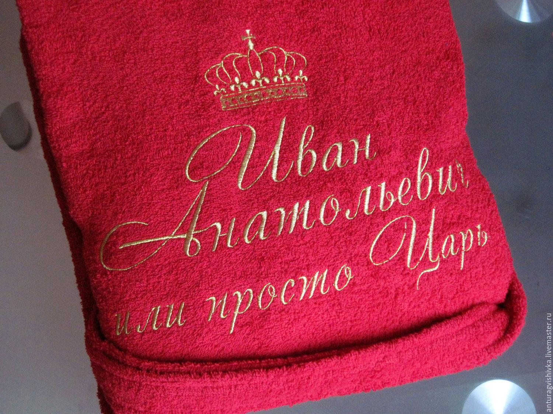 Именные халаты с вышивкой рязань 5