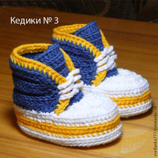 пинетки вязаные  для новорожденных, пинетки на шнуровках, пинетки детские, ручная вязка, Пинетки кеды. Пинетки для мальчиков и девочек. Пинетки кеды.