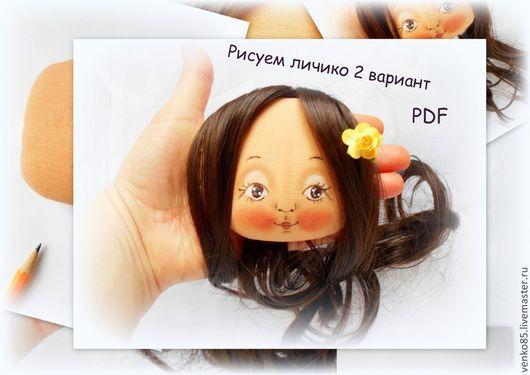 Обучающие материалы ручной работы. Ярмарка Мастеров - ручная работа. Купить Мастер Класс(2) Личико Большой кукле 50 фото PDF+выкройка головы. Handmade.