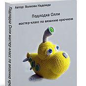 Материалы для творчества handmade. Livemaster - original item Submarine Ollie master class on crochet cartoon hero.. Handmade.