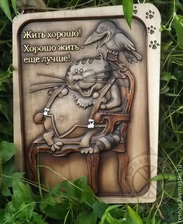 """Резное дерево_Кот """"Жить хорошо"""", Картины, Хабаровск,  Фото №1"""