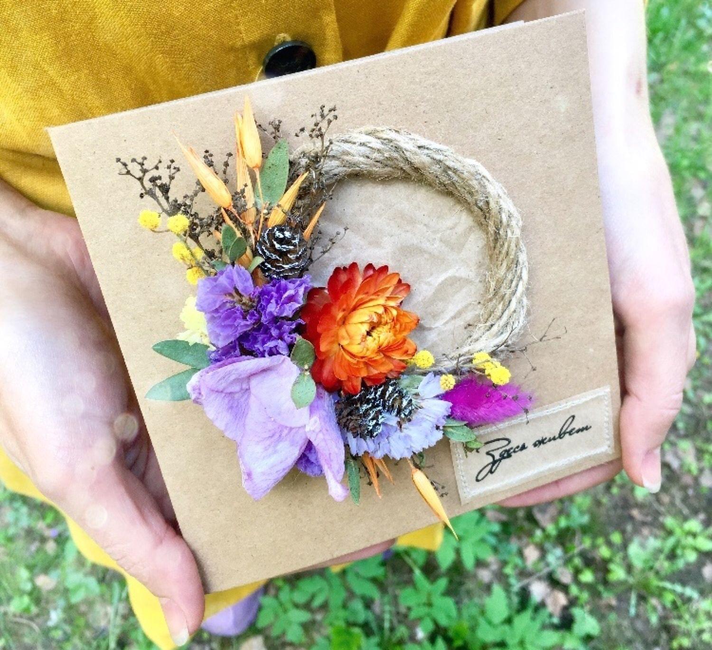 риск открытки из сухоцветов ручная работа над которой нависают
