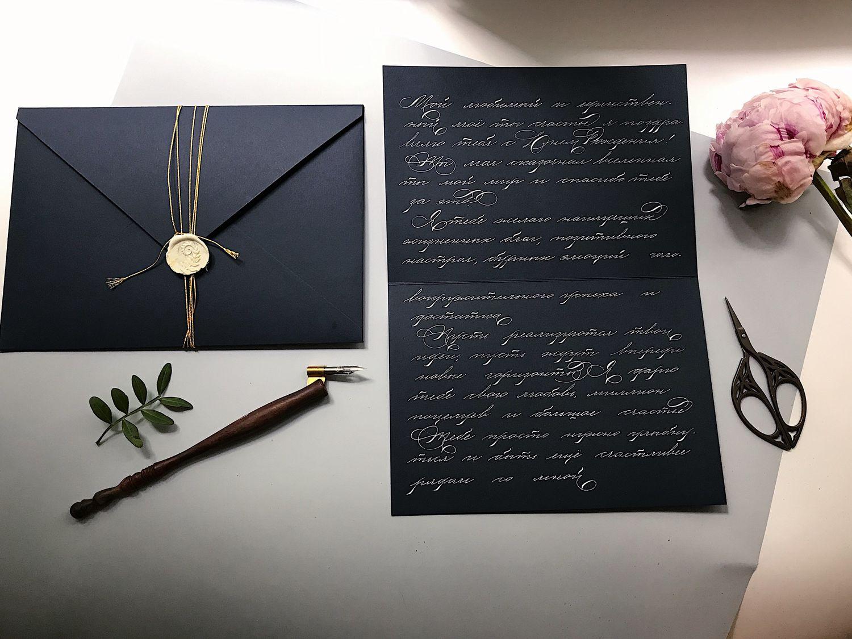 Каллиграфические открытки ручной работы на этси