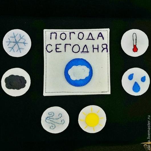 """Развивающие игрушки ручной работы. Ярмарка Мастеров - ручная работа. Купить Обучающая игра """"Погода"""" или Weather board. Handmade."""