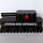 """""""Утрём кризис"""" Щетка для обуви - подарок на 23 февраля и не только;)"""